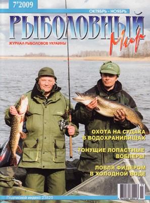 Рыболовный мир №7 (2009) скачать