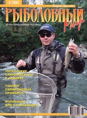 Рыболовный мир №8 (2009) скачать