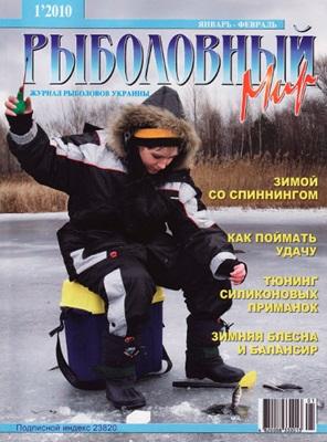 Рыболовный мир №1 (2010) скачать
