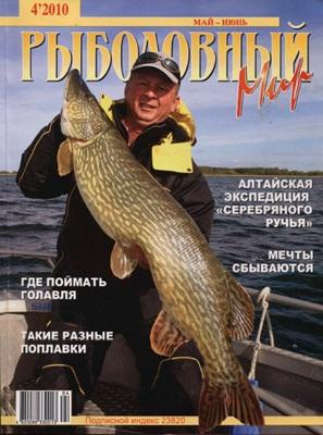 Рыболовный мир №4 (2010) скачать