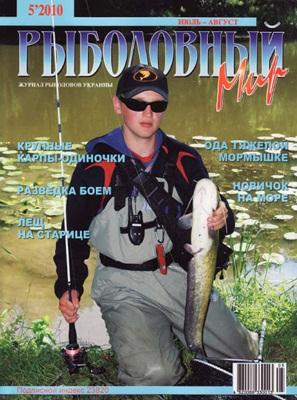 Рыболовный мир №5 (2010) скачать