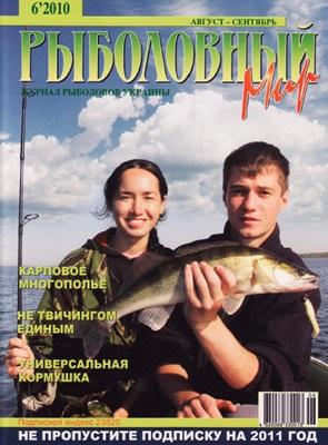 Рыболовный мир №6 (2010) скачать
