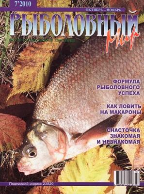 Рыболовный мир №7 (2010) скачать