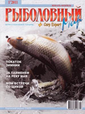Рыболовный мир №1 (2011) скачать