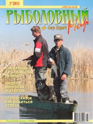 Рыболовный мир №3 (2011) скачать