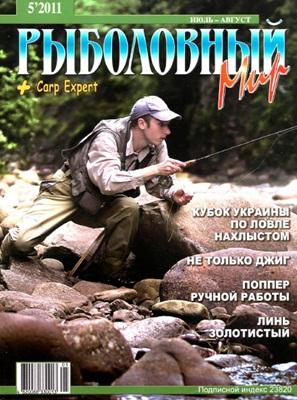 Рыболовный мир №5 (2011) скачать