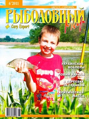 Рыболовный мир №6 (2011) скачать