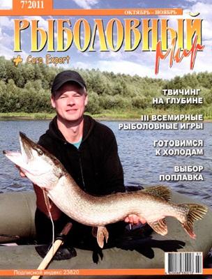 Рыболовный мир №7 (2011) скачать