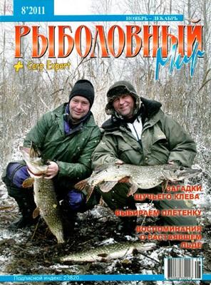 Рыболовный мир №8 (2011) скачать
