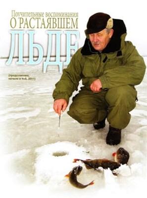 Рыболовный мир №1 (2012) скачать