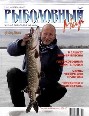Рыболовный мир №2 (2012) скачать