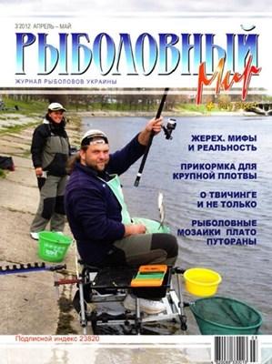 Рыболовный мир №3 (2012) скачать