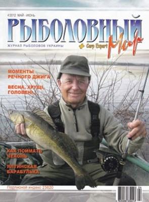 Рыболовный мир №4 (2012) скачать
