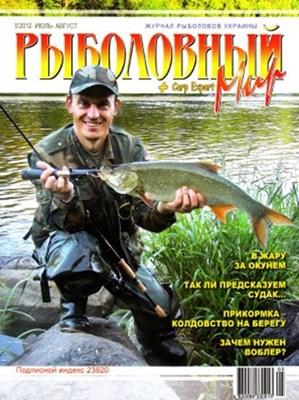 Рыболовный мир №5 (2012) скачать