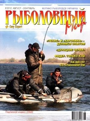 Рыболовный мир №6 (2012) скачать