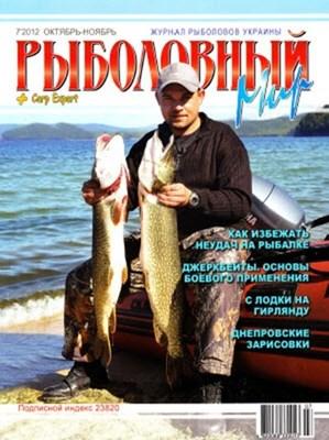 Рыболовный мир №7 (2012) скачать