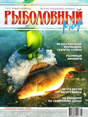 Рыболовный мир №1 (2013) скачать