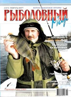 Рыболовный мир №2 (2013) скачать