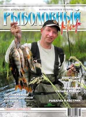 Рыболовный мир №3 (2013) скачать