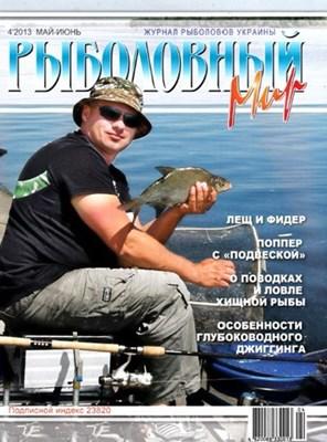 Рыболовный мир №4 (2013) скачать