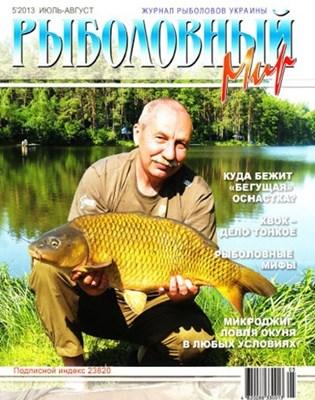 Рыболовный мир №5 (2013) скачать