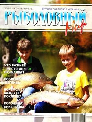Рыболовный мир №7 (2013) скачать