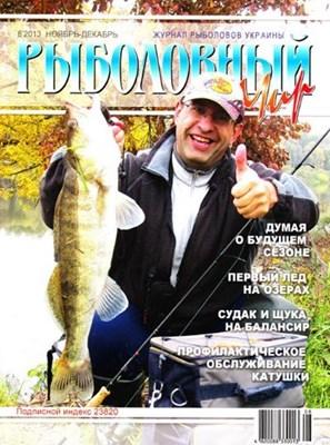 Рыболовный мир №6 (2013) скачать