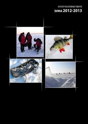EcoGroup - Каталог рыболовных товаров. Зима 2012-2013 скачать