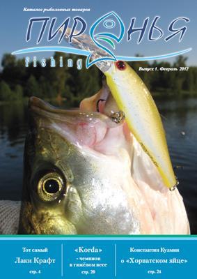 Каталог рыболовных товаров Пиранья fishing №1 2012 скачать