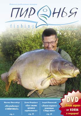 Каталог рыболовных товаров Пиранья fishing №2 2012 скачать