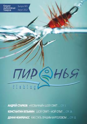 Каталог рыболовных товаров Пиранья fishing №3 2012 скачать