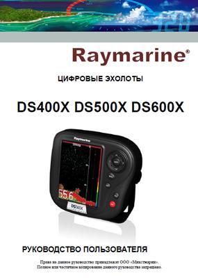 Raymarine ds500x инструкция
