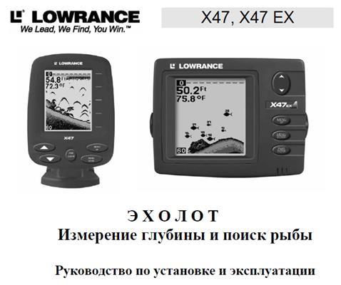 Руководство по установке и эксплуатации эхолотов LowranceЖ X47, X47 EX скачать
