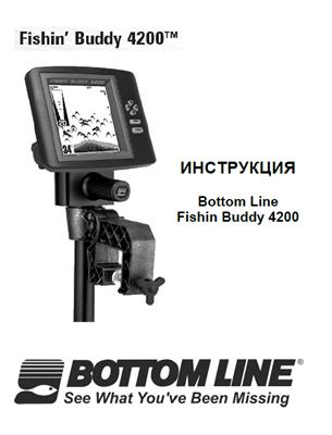 Инструкция Bottom Line Fishin Buddy 4200 скачать
