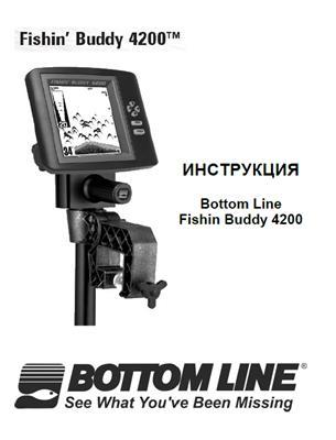 Инструкция Bottom Line Fishin Buddy 4200 скачать