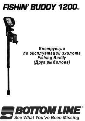 fishin buddy 1200 инструкция на русском