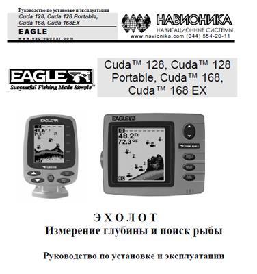 Руководство по установке и эксплуатации эхолота: Cuda 128, Cuda 128 Portable, Cuda 168 EX скачать
