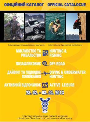 Охота и рыбалка Украина 2013 скачать