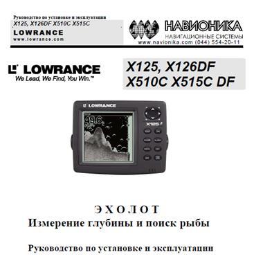 Руководство по эксплуатации эхолота LOWRANCECE: X125, XC126DF, X510, X515C DF скачать