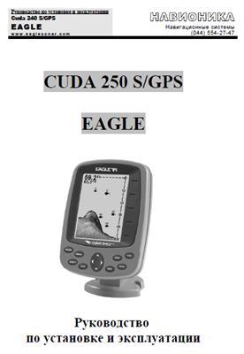 Руководство по установке и эксплуатации эхолота CUDA 250 S/GPS EAGLE скачать