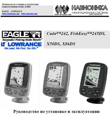 Руководство по установке и эксплуатации Cuda™242, FishEasy™245DS, X50DS, X86DS скачать