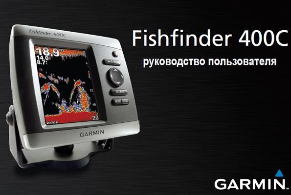 Руководство пользователя Fishfinder 400C скачать