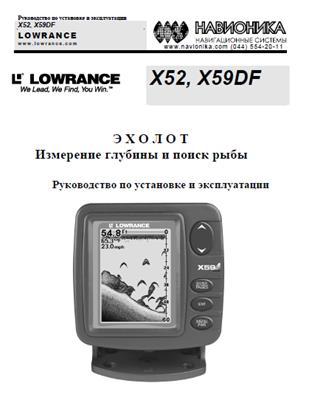 Руководство по установке и эксплуатации Lowrance: X52, X59DF скачать