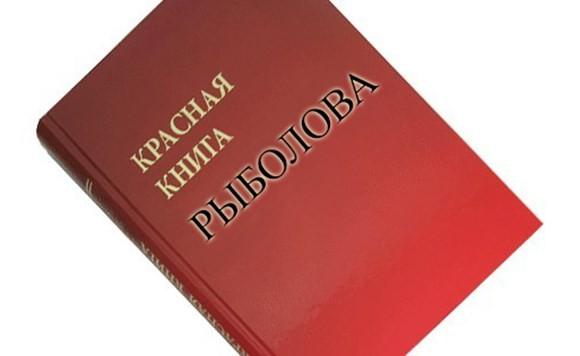 Красная Книга Рыболова